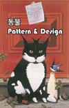 동물 패턴 & 디자인