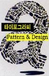 타이포그라피 패턴&디자인