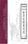 한국인명대사전