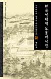 한국역대제도용어사전