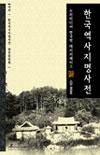 한국역사지명사전