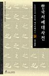 한국서예대사전