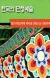 한국의 단청예술
