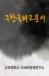 구한국외교문서