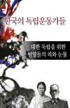 한국의 독립운동가들