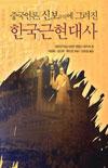 중국언론 신보에 그려진 한국근현대사