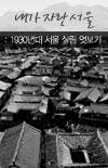 내가 자란 서울 : 1930년대 서울 살림 엿보기
