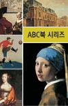 ABC북 맛보기 사전
