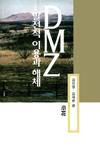 DMZ Ⅰ -발전적 이용과 해체-