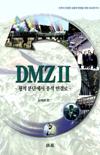 DMZ Ⅱ -횡적 분단에서 종적 연결로-