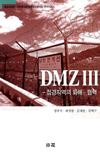 DMZ Ⅲ -접경지역의 화해ㆍ협력-