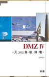 DMZ Ⅳ -天 그리고 鳥ㆍ航ㆍ彈ㆍ電-