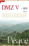 DMZ Ⅴ -평화-