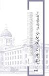 조선총독부 조선인 사법관
